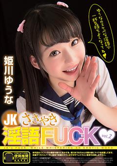 【姫川ゆうな動画】JKささやき淫語FUCK-vol.2-姫川ゆうな-女子校生
