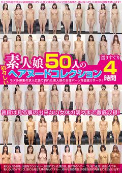 素人娘50人の初々しいヘアヌードコレクション 選りすぐり4時間