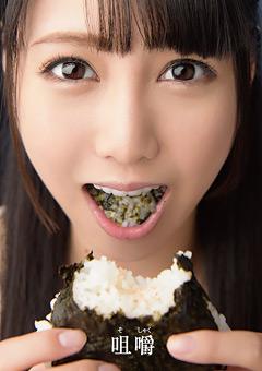 【咲坂花恋動画】咀嚼-そしゃく-マニアック