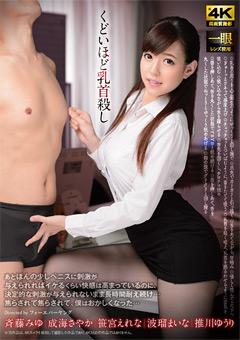 【斉藤みゆ動画】くどいほど乳首殺し-淫乱痴女