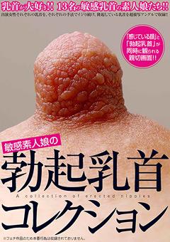 【ルナ動画】敏感素人娘の勃起乳首コレクション-マニアック