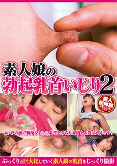 【マニアック動画】素人娘の勃起乳首いじり2