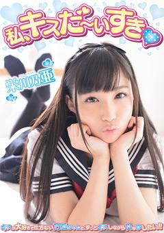 私、キスだ~いすき 栄川乃亜…》エロerovideo見放題|エロ365