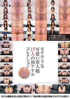【マニアック動画】モテそうなロリ可愛い素人娘17人の初アナルコレクション