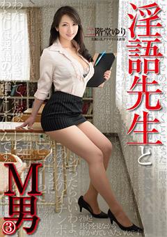 【二階堂ゆり動画】淫語先生とM男3-二階堂ゆり-M男