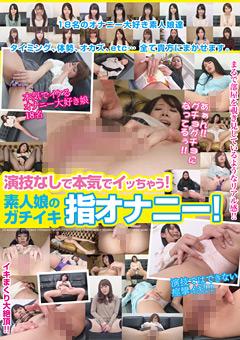 【オナニー動画】本気でイッちゃう!素人娘のガチイキ指オナニー!