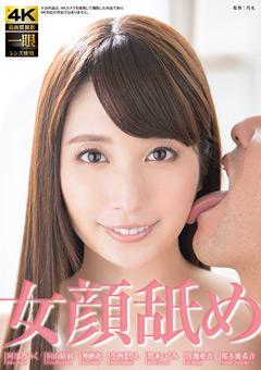 【阿部乃みく動画】女顔舐め-マニアック