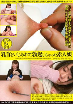 【マニアック動画】乳首をいじられて勃起しちゃった素人娘