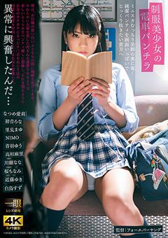 【なつめ愛莉動画】制服ロリ美女の電車パンチラ-マニアック