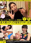 素人娘のびっくり暴発手コキ vol.4