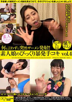 【あゆ動画】素人娘のびっくり暴発手コキ-vol.4-素人