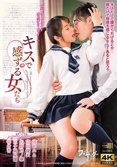 【橘@ハム動画】キスで感ずる女たち -マニアック