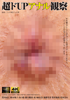 「超ドUPアナル観察」のパッケージ画像