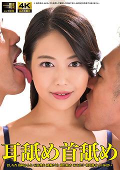【ましろ杏動画】耳舐め-首舐め -マニアック