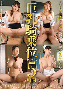 【淫乱痴女動画】巨乳おっぱい騎乗位SEX5時間