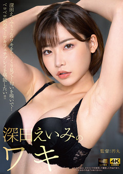 【深田えいみ動画】深田えいみのワキ -マニアック