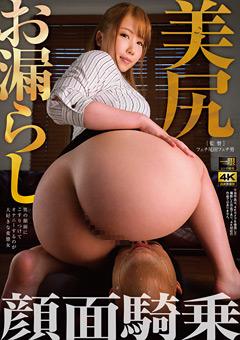 【森本つぐみ動画】美尻お漏らし顔面騎乗 -スカトロ