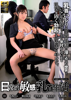 【馬場のん動画】日常的敏感乳首生活 -マニアック