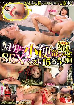 【白咲碧動画】M男に小便浴びせSEX-ベスト-小便発射26連発-15名-5時間 -M男
