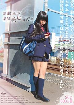 【星川麻紀動画】制服娘の柔肌美脚が好き -女子校生