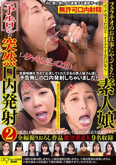 素人娘に予告なしの突然口内発射(2)