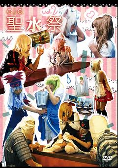 CJD聖水祭 vol.2
