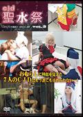 CJD聖水祭 vol.3