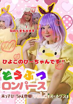 どうぶつロンパース 末っ子ひーちゃん登場! vol.2