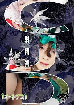 「CJD射精祭vol.2」のパッケージ画像