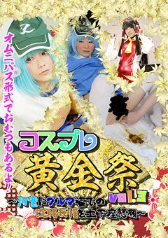 【うみ動画】コスプレ黄金祭vol.3 -スカトロ