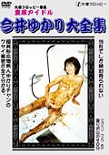 大塚プロッピー専属 糞尿アイドル 今井ゆかり大全集