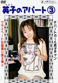 英子のアパート3