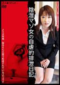 陰湿マゾ女の自虐的排泄日記