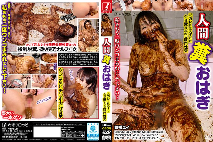 人間糞おはぎ 全身糞まみれの肛門性交