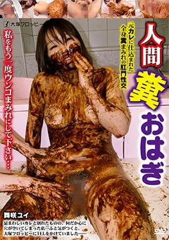 人間糞おはぎ 元カレに仕込まれた全身糞まみれの肛門性交