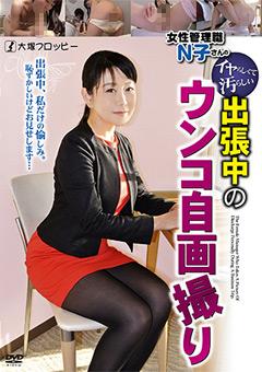女性管理職N子さんのイヤらしくて汚らしい出張中のウンコ自画撮り