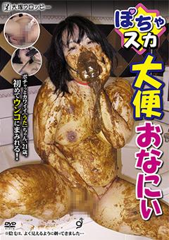 【うた動画】ぽちゃスカ大便おなにぃ-スカトロ