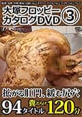 大塚フロッピーカタログ3|人気の 中出し動画DUGA|ファン待望の激エロ作品
