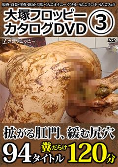 【スカトロ動画】大塚フロッピーカタログ3