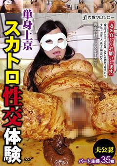 【スカトロ動画】夫公認-パート主婦35歳-単身上京スカトロ性交身体験