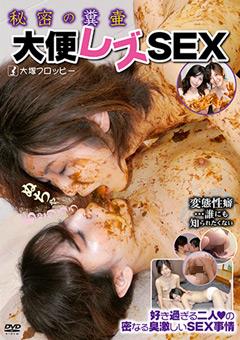 【スカトロ動画】秘密の糞壷-大便レズビアンSEX