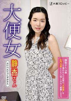 【静香動画】先行大便女-静香さん -スカトロ