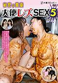 秘密の○壷 大便レズSEX5
