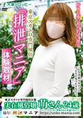 東京○カトロ専門風俗「排泄マニア」体験取材 萌さん