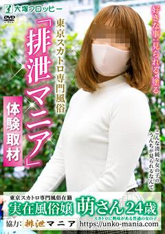 東京スカトロ専門風俗「排泄マニア」体験取材 萌さん