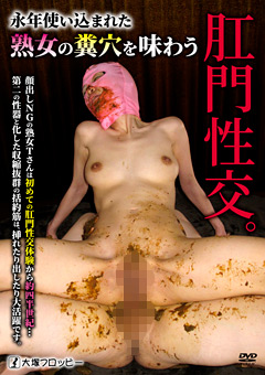 【スカトロ動画】先行永年使い込まれた熟女の糞穴を味わう肛門性交。