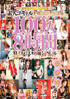 素人コギャルHEAVEN 100人8時間特大スペシャル