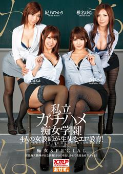 私立ガチハメ痴女学園!4人の女教師が生徒をエロ教育!