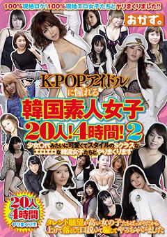 K-POPアイドルに憧れる韓国素人女子20人!4時間!2