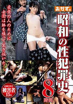 昭和の性犯罪史 8時間…|トップクラス》エロerovideo見放題|エロ365